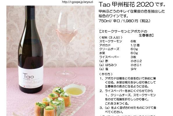 Tao甲州桜花2020